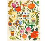 Hageboka for små gartnere, aktivitetsbok